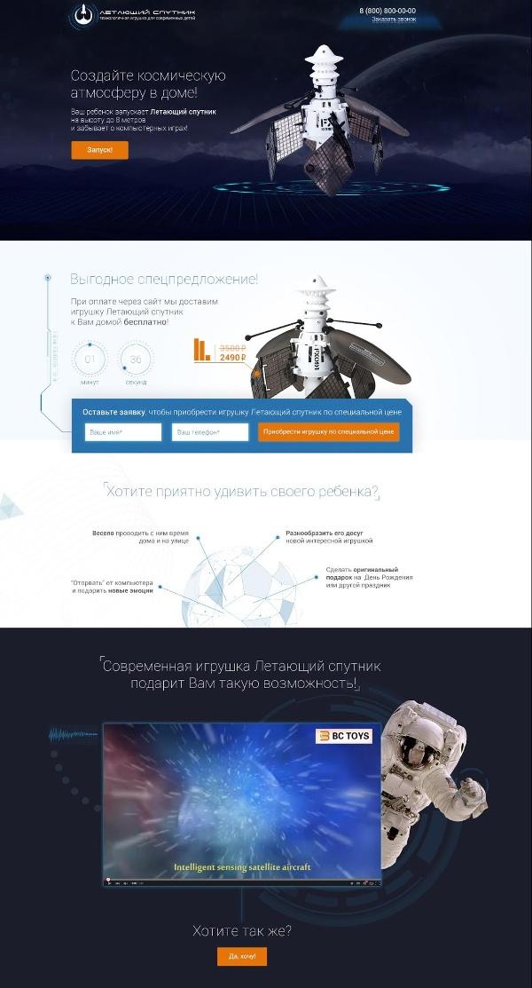 Создайте космическую атмосферу