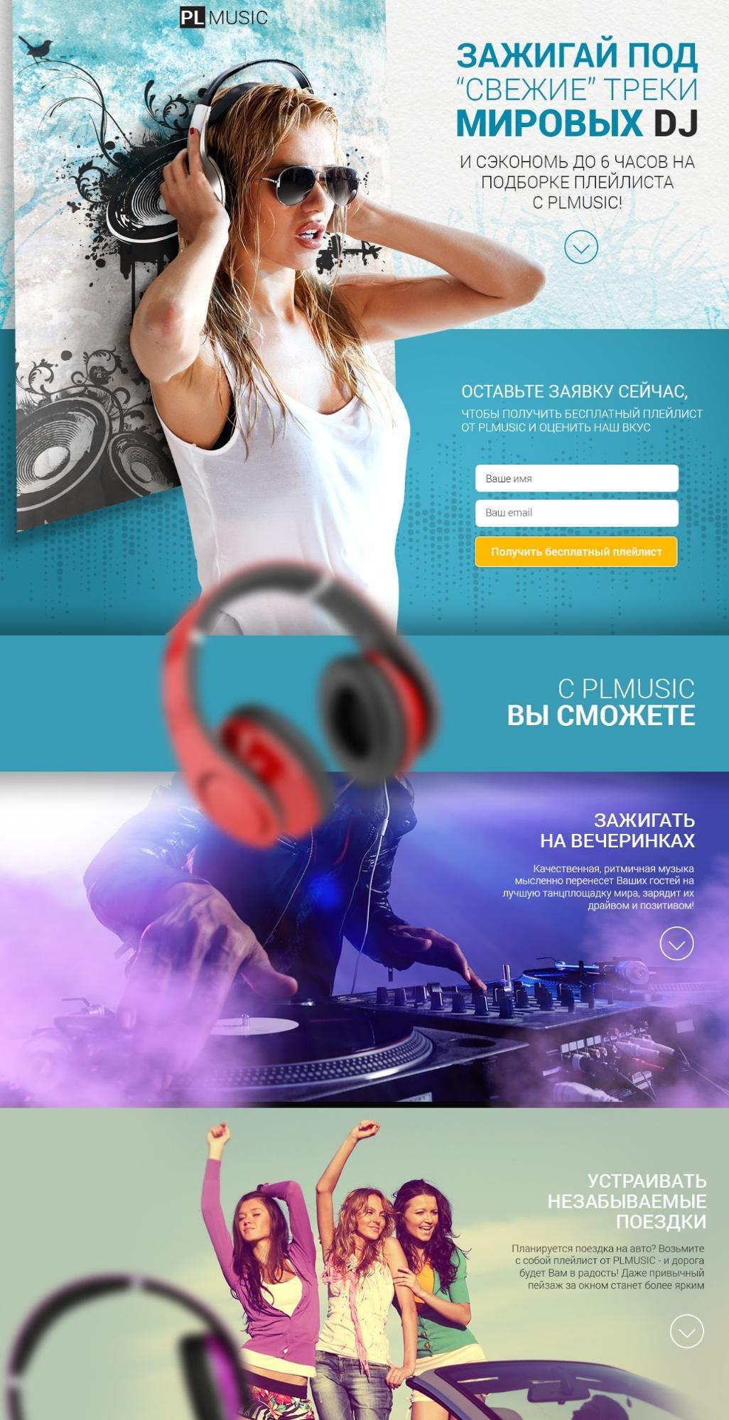 треки мировых DJ