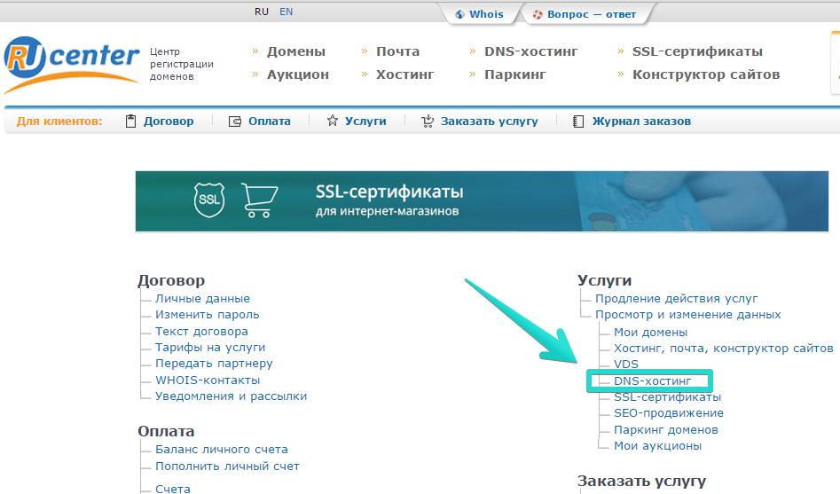 Иллюстрация к статье: Привязка домена и поддомена в панели nic.ru