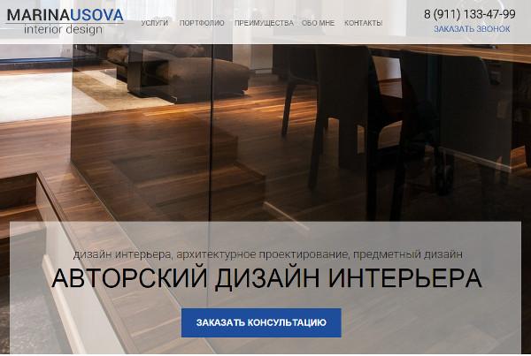 Марина Усова, дизайнер