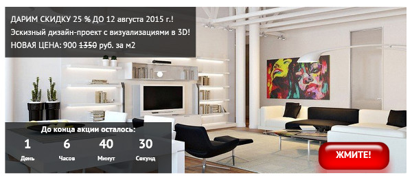 Иллюстрация к статье: Шаблоны по бизнес-нишам: дизайн интерьера