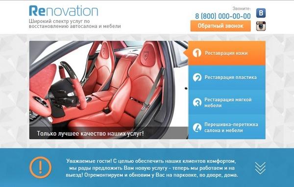 Иллюстрация к статье: Шаблоны по бизнес-нишам: авто