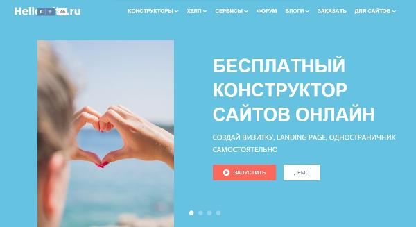 Hello-site