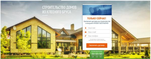 Иллюстрация к статье: Шаблоны по бизнес-нишам: строительство домов