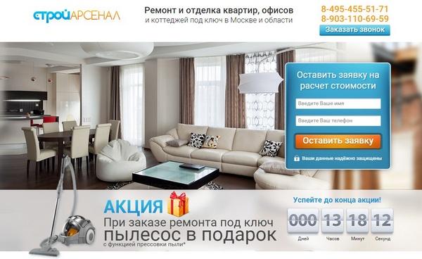Иллюстрация к статье: Шаблоны по бизнес-нишам: ремонт квартир