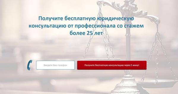 консультация юриста по элементам