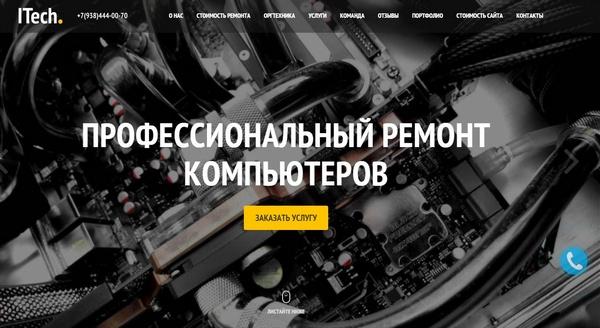Иллюстрация к статье: Шаблоны по бизнес-нишам: ремонт компьютеров