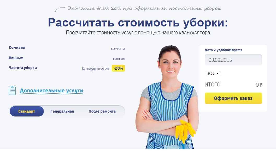страница клининговой фирмы