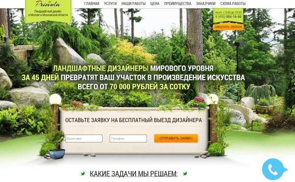 Иллюстрация к статье: Шаблоны по бизнес-нишам: ландшафтный дизайн