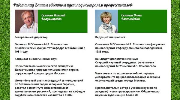 Институт Архэкопроект