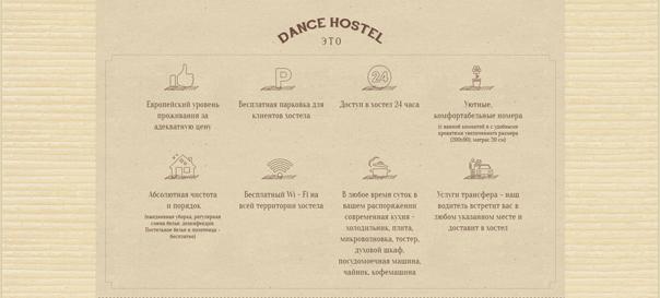Dance Hostel