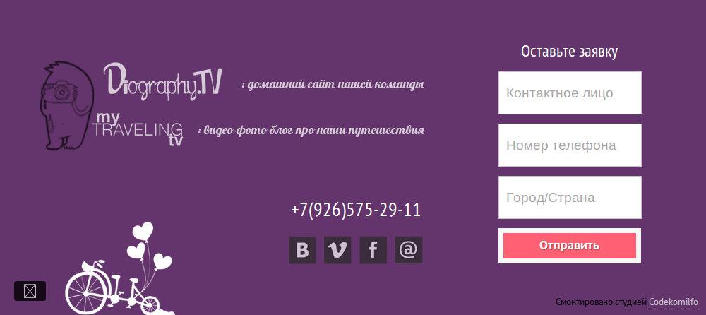 DiographyTV