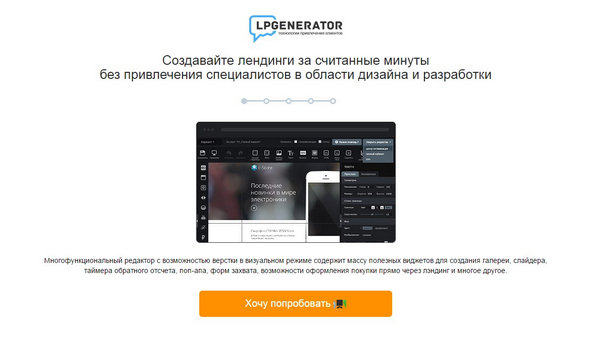 LPgenerator