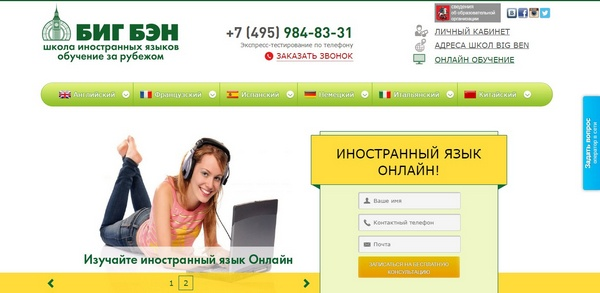 Иллюстрация к статье: Шаблоны по бизнес-нишам: языковая школа