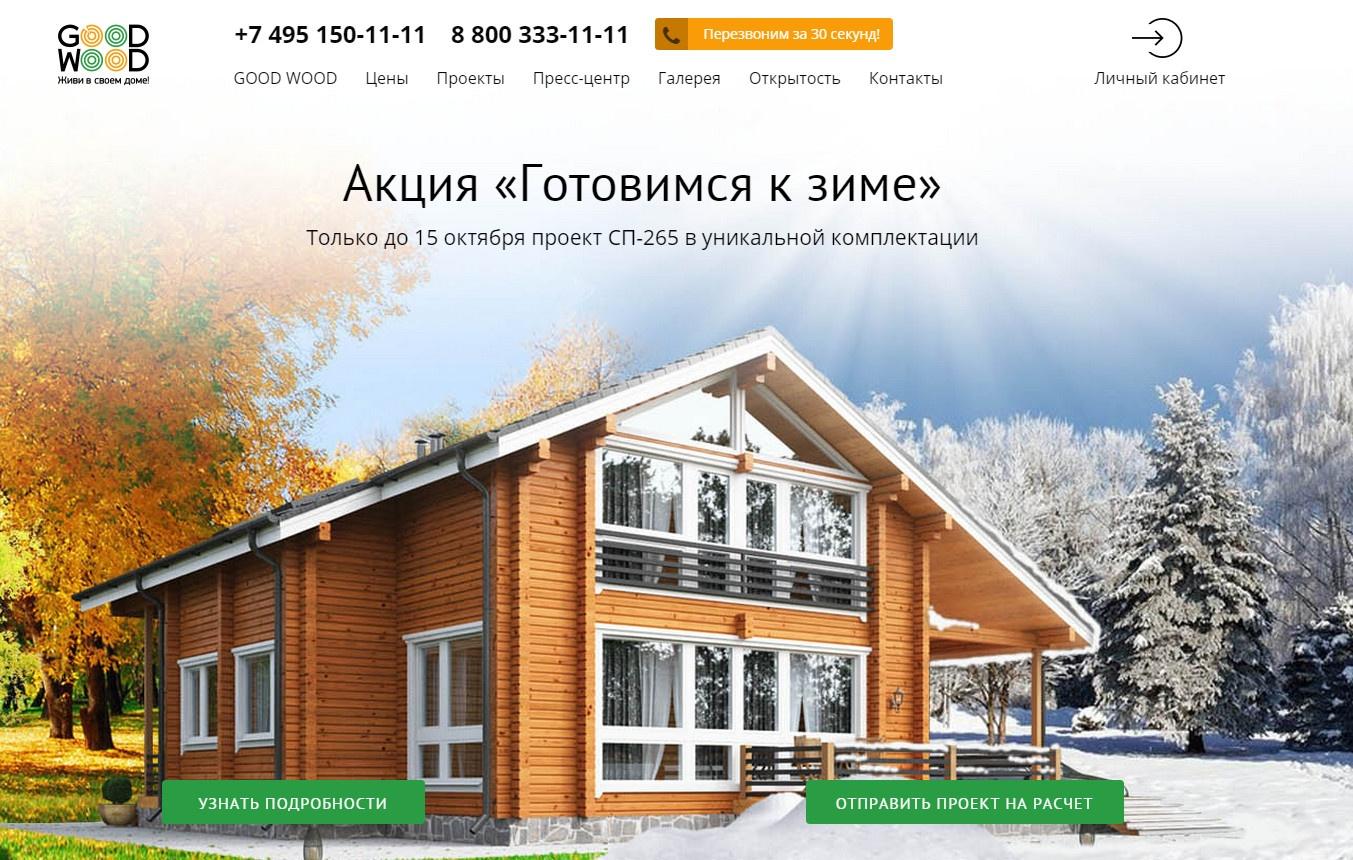 Иллюстрация к статье: Шаблоны по бизнес-нишам: дома из бруса
