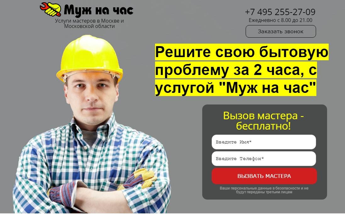 Иллюстрация к статье: Шаблоны по бизнес-нишам: муж на час