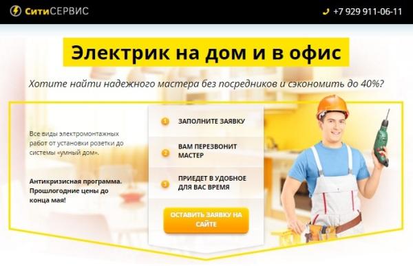 Иллюстрация к статье: Шаблоны по бизнес-нишам: услуги электрика