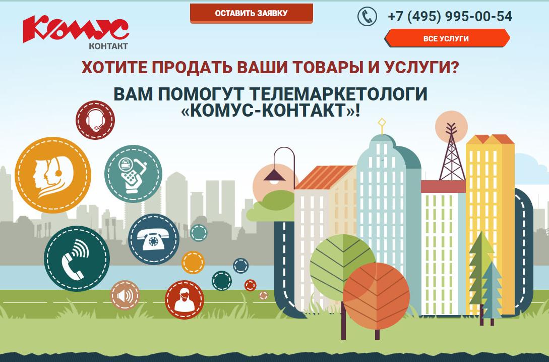 Иллюстрация к статье: Шаблоны по бизнес-нишам: call-центр