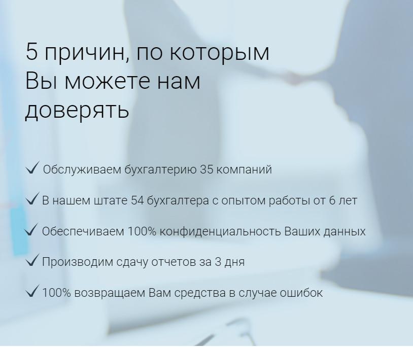 Где найти клиента на бухгалтерское обслуживание регистрация товарного знака ип самостоятельно