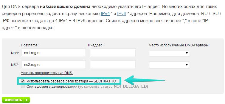 Серверы регистратора