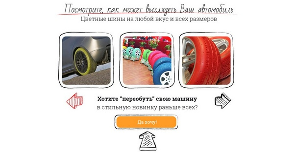 Иллюстрация к статье: Примеры эффективных продающих landing page (одностраничных сайтов) oт LPgenerator