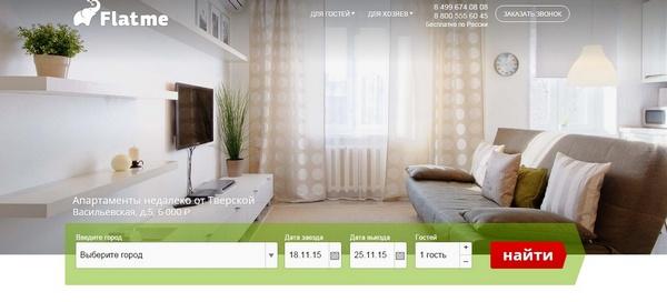 Иллюстрация к статье: Шаблоны по бизнес-нишам: аренда недвижимости