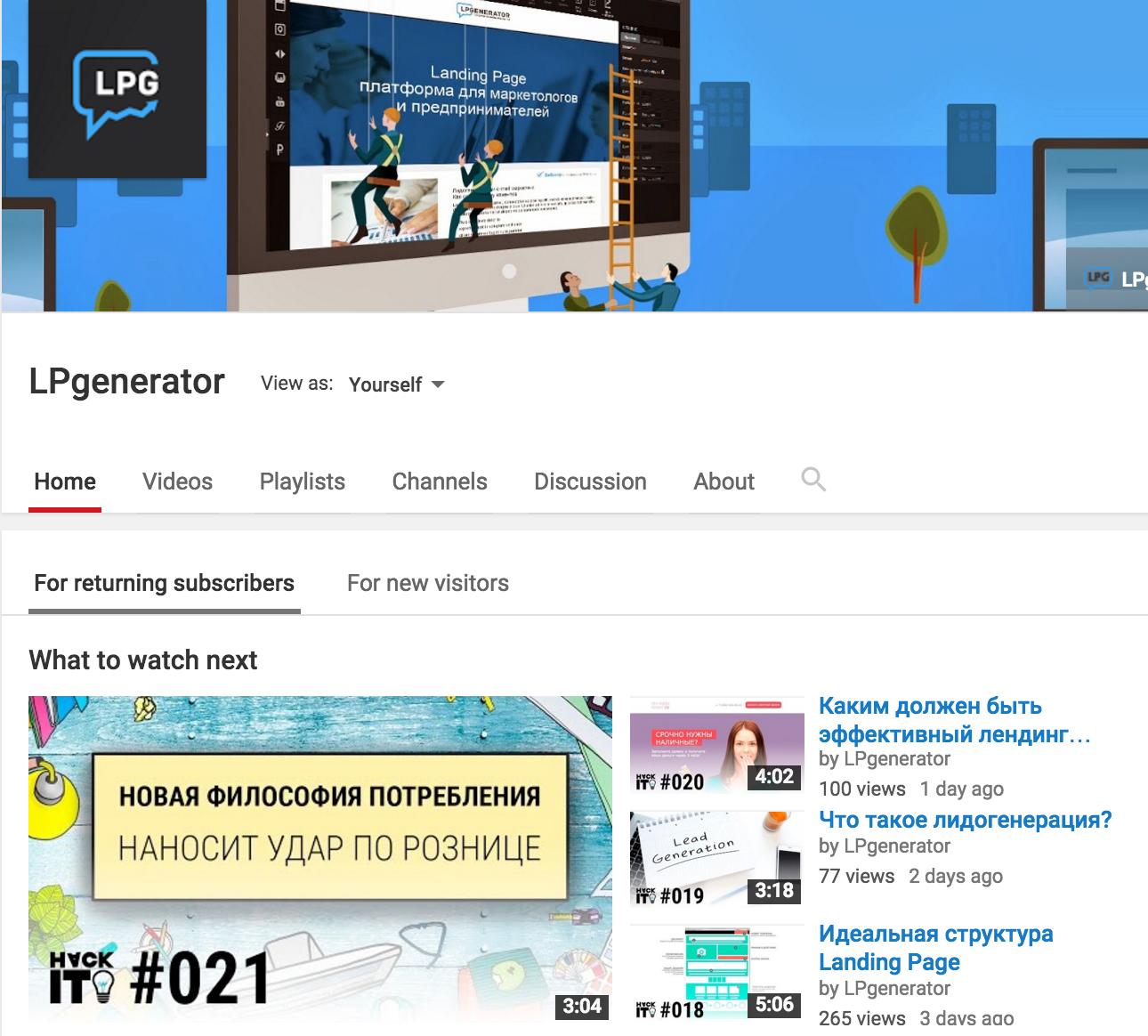 Иллюстрация к статье: Добро пожаловать в видеоблог LPgenerator!