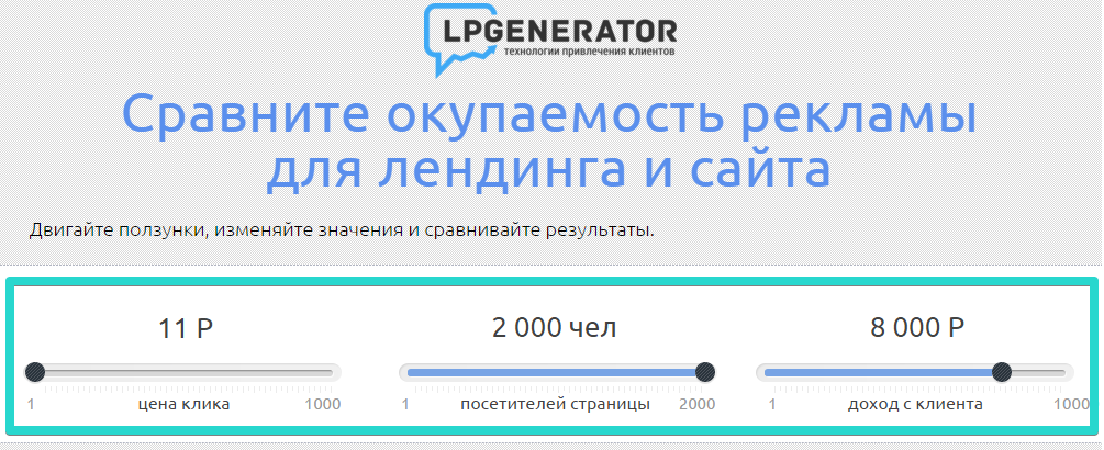 //design.lpgenerator.ru/landing-page-roi-calculator/