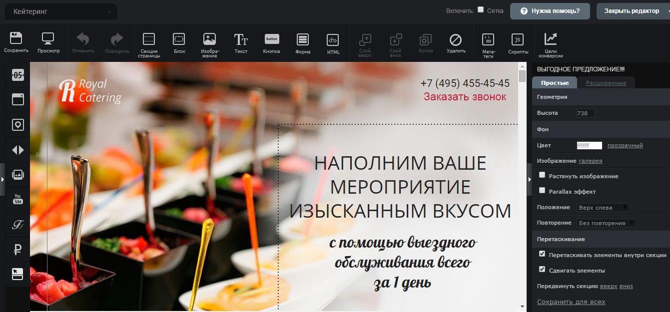 Визуальный редактор LPgenerator