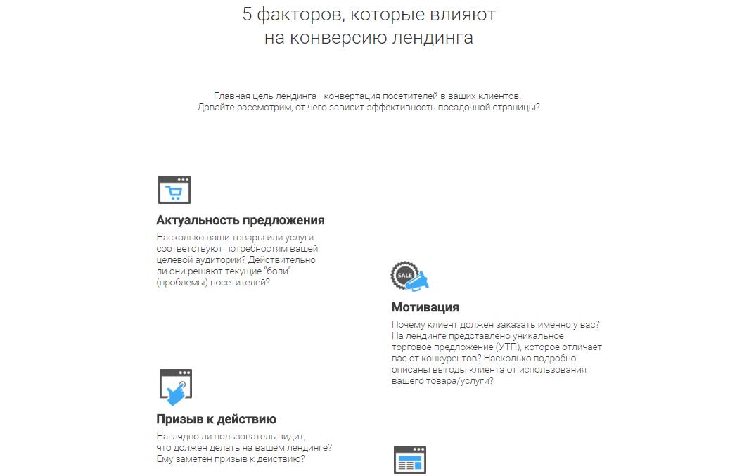 //design.lpgenerator.ru/analiz-landing-page/