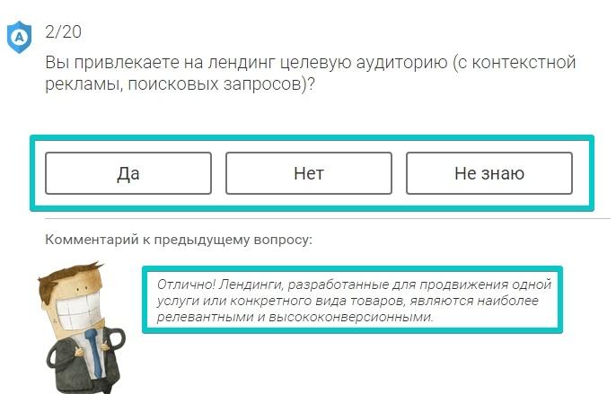Второй вопрос