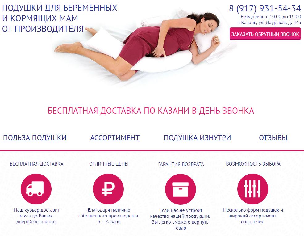 Иллюстрация к статье: Шаблоны по бизнес-нишам: подушки для беременных