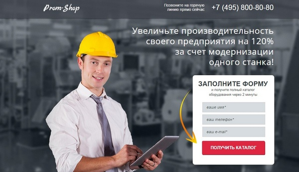 Лендинг LPStore