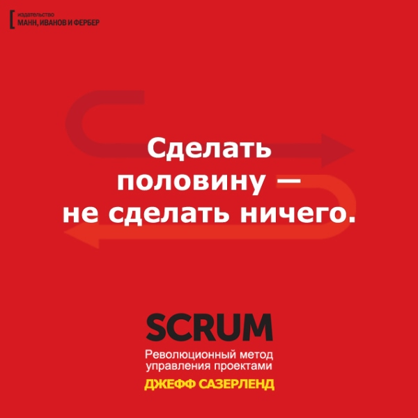 Иллюстрация к статье: «Революционный метод управления проектами», или 4 причины использовать SCRUM