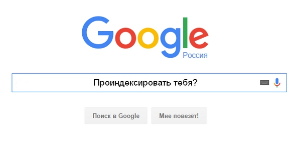 Иллюстрация к статье: Как Google индексирует ваши сайты?