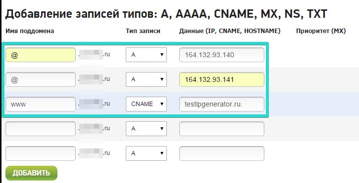 Иллюстрация к статье: Как привязать основной домен к LPgenerator