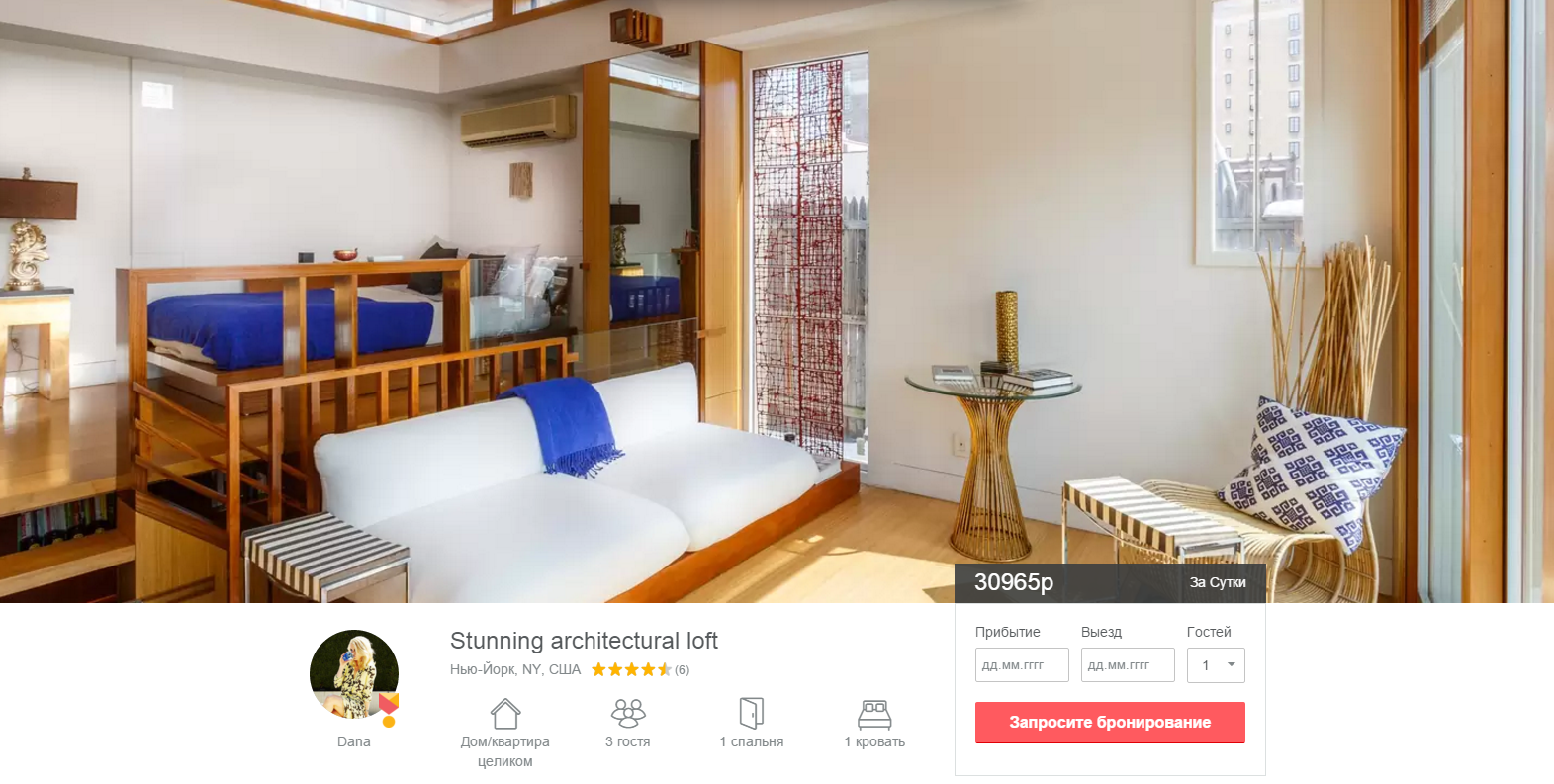 13. Airbnb