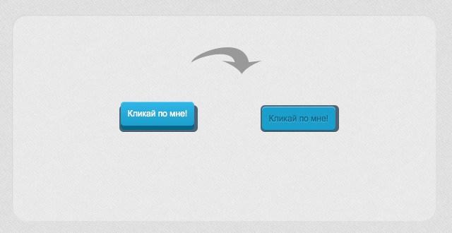 Объемные кнопки 2