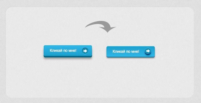 Объемные кнопки 4