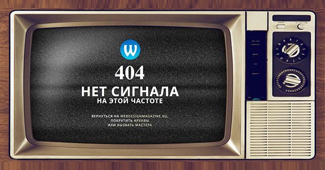 Иллюстрация к статье: Сегодня мы создадим уникальную 404 страницу, которая будет сделана в стиле ретро ТВ экрана.