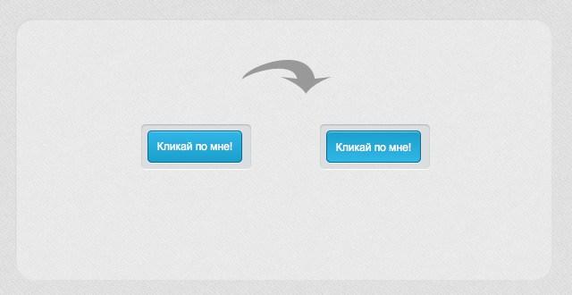 Объемные кнопки