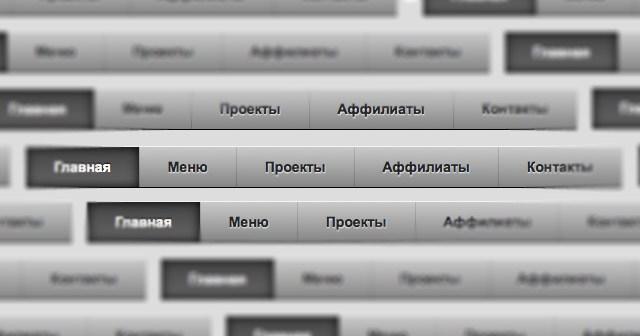 Иллюстрация к статье: Как создать меню в стиле Apple при помощи одного CSS3 без использования картинок