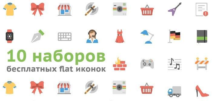 Иллюстрация к статье: 10 наборов качественных бесплатных плоских иконок