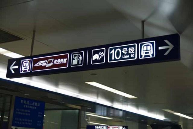 bejing-airport-chinnian
