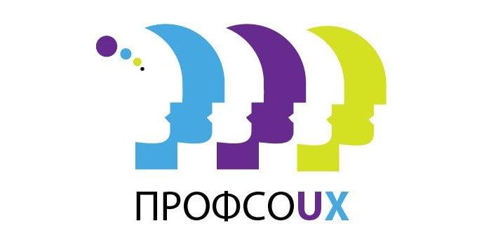 Иллюстрация к статье: В Петербурге прошла четвёртая конференция по юзабилити и UX — Profsoux