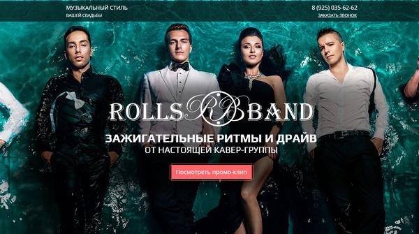 Иллюстрация к статье: Наш опыт в LPgenerator: лендинг для кавер-группы Rolls Band