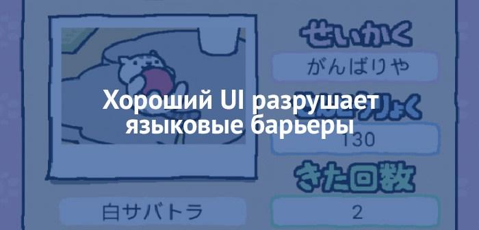 Иллюстрация к статье: Хороший UI разрушает языковые барьеры
