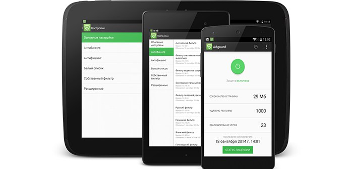 Иллюстрация к статье: Новое приложение для Android очистит интернет от рекламы