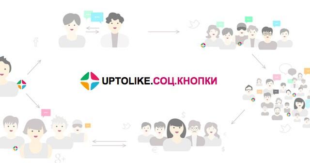 Иллюстрация к статье: Новые «умные кнопки» социальных сетей UpToLike