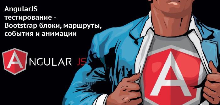 Иллюстрация к статье: AngularJS тестирование – Bootstrap блоки, маршруты, события и анимации